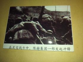 在灵宝战斗中陈谢集团一部发起冲锋黑白照片一张