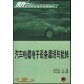 孔夫子旧书网--汽车电器电子设备原理与检修