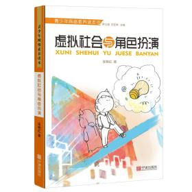 青少年网络素养读本:虚拟社会与角色扮演
