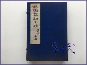 娱园丛刻十种 线装一函四册 1982年初版限量印380册