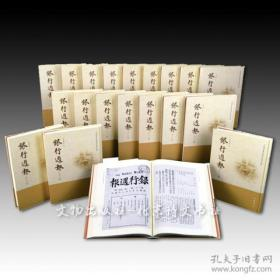 《南京图书馆藏民国时期金融期刊汇编·银行周报》(全200册)精装·单色