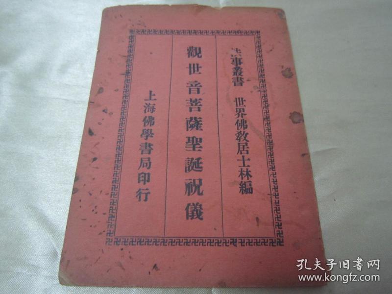 稀见民国老版法事丛书《观世音菩萨圣诞祝仪》,世界佛教居士林 编辑,64开平装一册全。上海佛学书局 民国二十六年(1937)五月,繁体竖排刊行。此乃佛学名典,版本罕见,品如图。