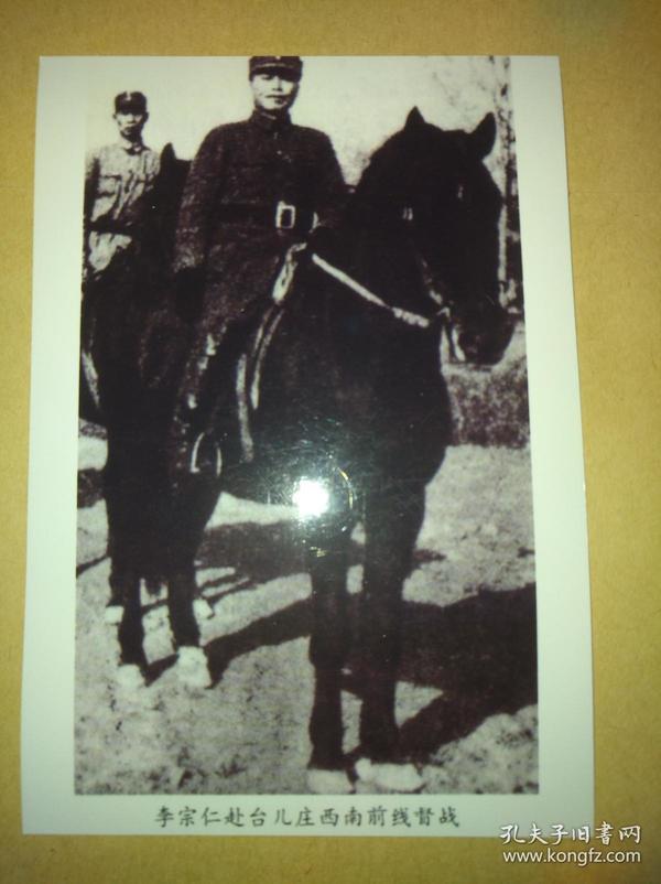 李宗仁在台儿庄战役前线督战骑马照片一张