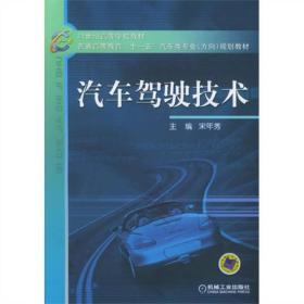 孔夫子旧书网--汽车驾驶技术