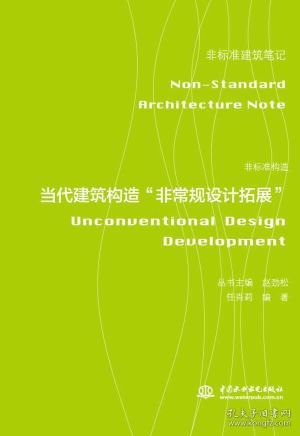 """非标准构造:当代建筑构造""""非常规设计拓展"""":reconstruction technique"""