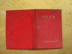 学生手册  长春市第四初级中学校 1954年