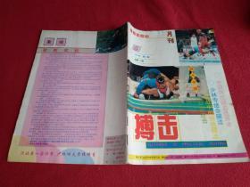 搏击1992.5月刊(总第71期)