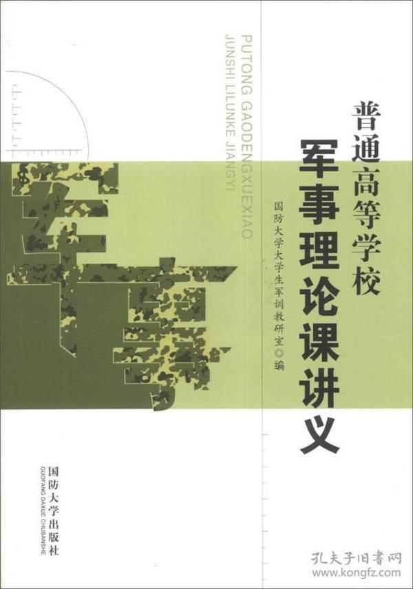 普通高等学校军事理论课讲义(新版)