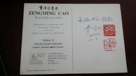 2000年第一代油画家,军旅画家,吴大羽弟子的曹增明签名盖印的个人作品在国外画展明信片