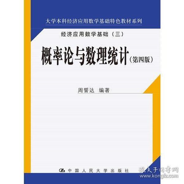 9787300251004概率论与数理统计(第四版)(经济类与管理类)
