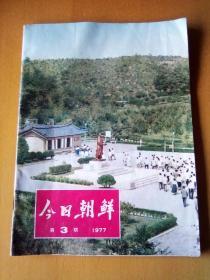 今日朝鲜 1977 第3期