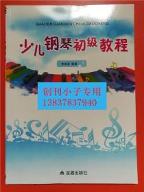 少儿钢琴初级教程  李美彦  著  金盾出版社