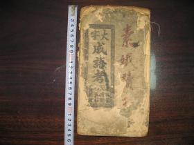 民国甲寅年(1914年)大字成语考(卷上、卷下)一册全