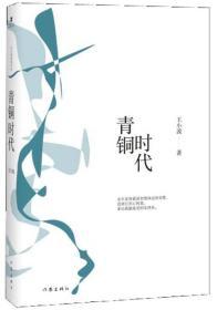 青銅時代-王小波經典作品