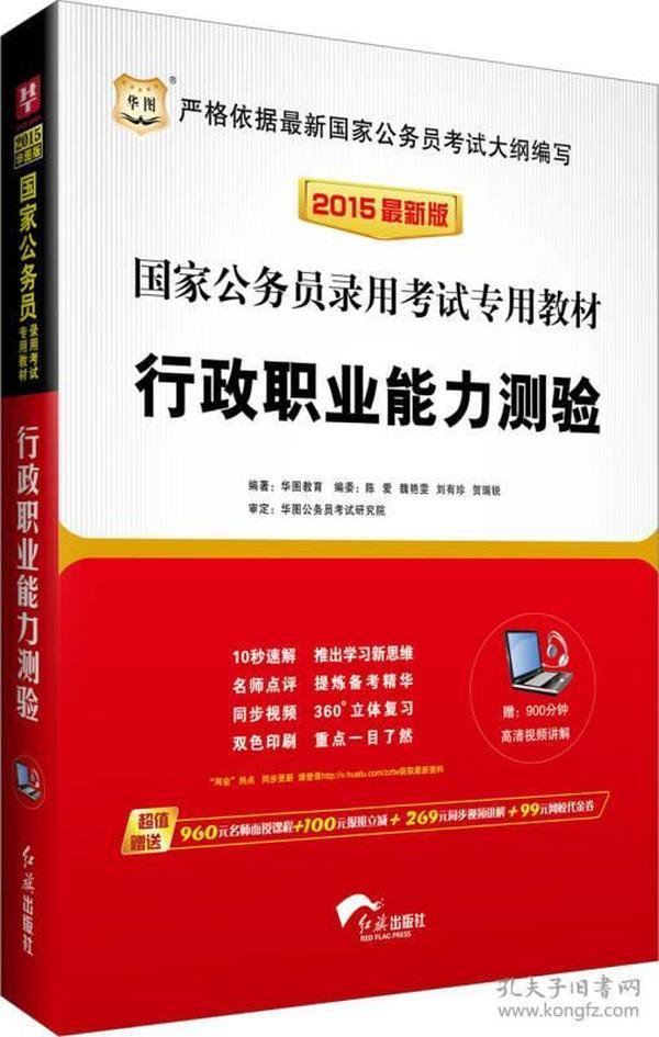 华图·2015国家公务员录用考试专用教材:行政职业能力测验(最新版)