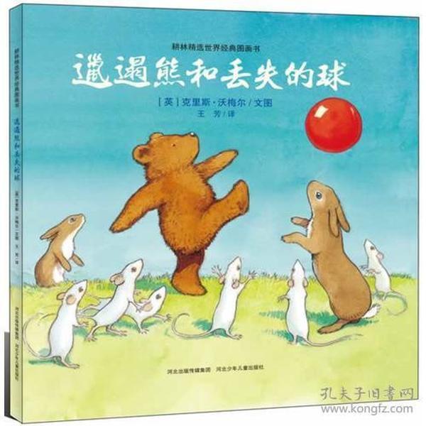 邋遢熊和丢失的球:让孩子变得勇敢而坚持