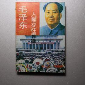 1915-1976:毛泽东人际交往实录