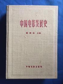 中国电影发展史(2) 【精装 】