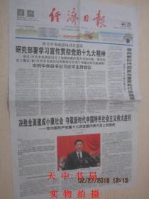【报纸】经济日报 2017年10月28日【中共中央政治局召开会议 研究部署学习宣传贯彻党的十九大精神】【党的十九大报告诞生记】【在中国共产党第十九次全国代表大会上的报告】