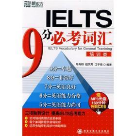新东方·IELTS 9分必考词汇