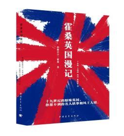 霍桑英国漫记(十九世纪的原味中国,你想不到的名人逸事和风土人情)