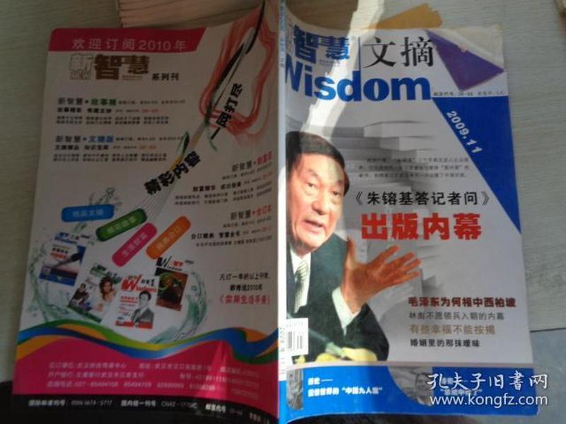 新智慧文摘 2009.11
