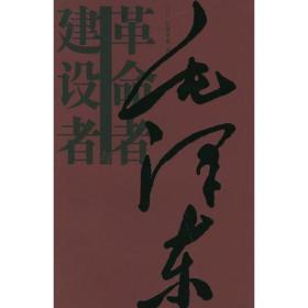 (正版)毛泽东:革命者与建设者