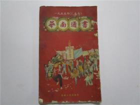 华南通书.1955年(乙未年)