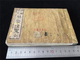 日本汉学童蒙书《诗韵碎金幼学便览》(内题《诗语碎金、幼学诗韵合刻便览》)1册全。和刻诗学,弘化二年新版。孔网惟一。