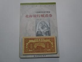 北海银行纸币券