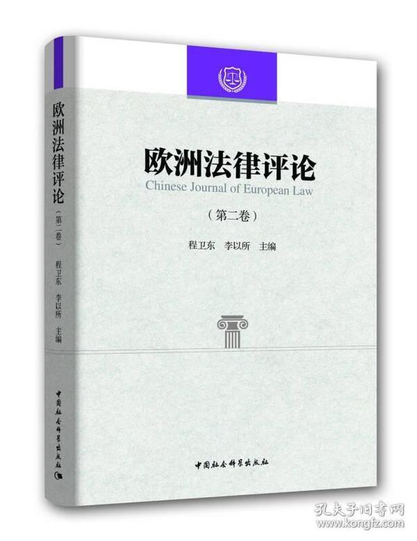 欧洲法律评论(第2卷)