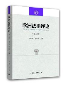 欧洲法律评论(第二卷)