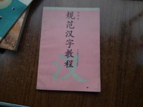 规范汉字教程   9品