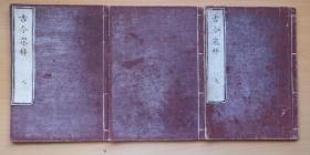 1843年大开本线装围棋书《古今众枰》(天、地、人全三册)