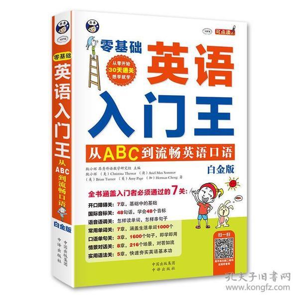 9787500144373英语入门王-从ABC到流畅英语口语-白金版-(1书+1MP3光盘)