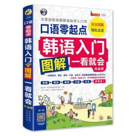 9787500144892韩语入门-口语零起点图解一看就会-大家的标准日本语学习书-白金版-(1书+1MP3光盘)