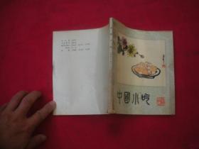 中国小吃(北京风味)(81年24开1版1印)