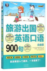 9787500144458旅游出国英语口语900句-白金版-(赠MP3光盘一张)