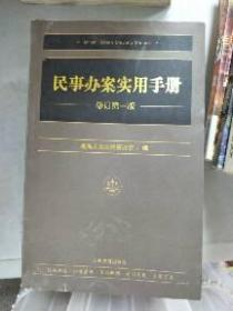 (正版现货~)民事办案实用手册(修订第1版)9787510909481