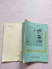 围棋技巧基础训练【实物图片】