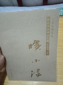 中国友联画院-美术书法精品汇编第十四卷 国画 旷小津----书全新未拆封