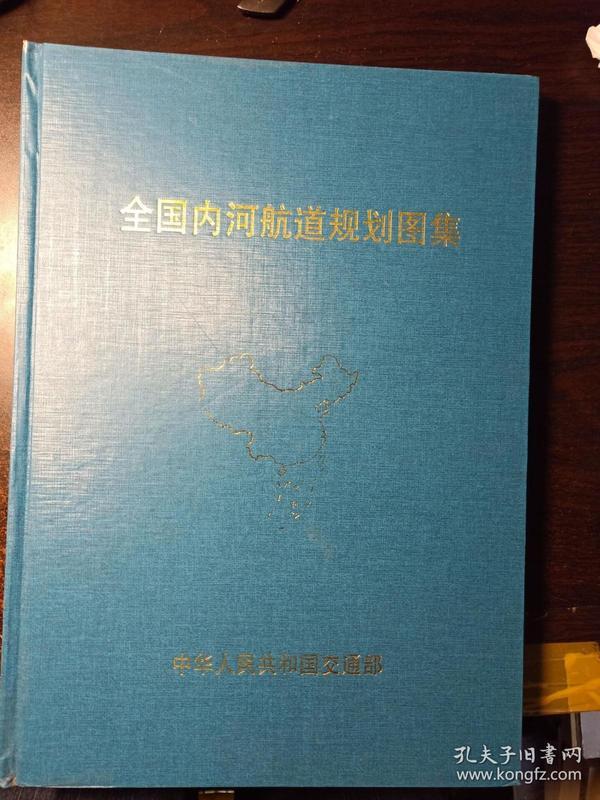 全国内河航道规划图集【书品看图】