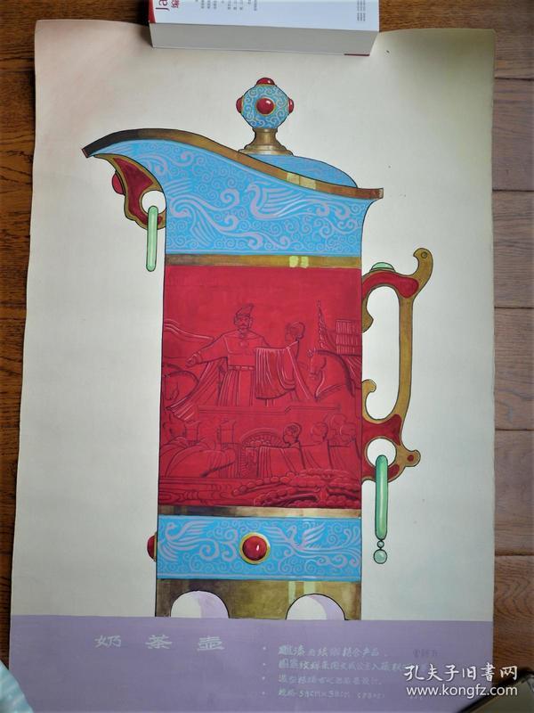 漆雕大师曾朝万设计样稿:奶茶壶