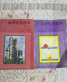 高中化学读本:第一.二册(两册合售)