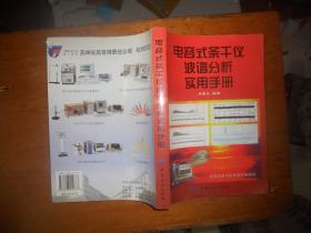 电容式条干仪波谱分析实用手册