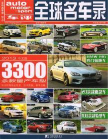 全球名车录(2013中文版)