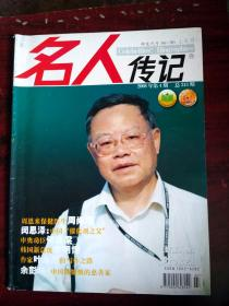 名人传记2008年4期