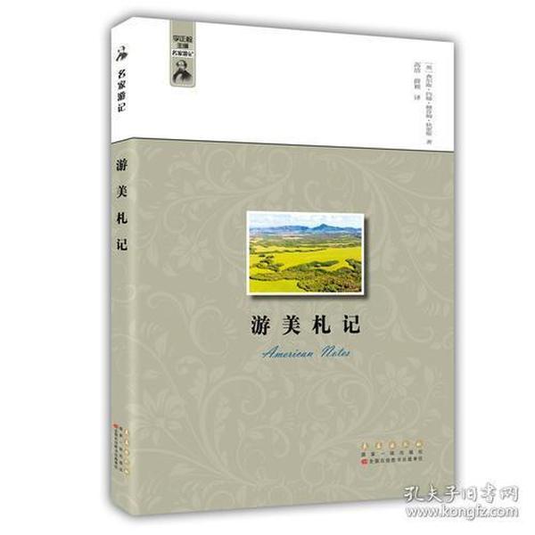 新书--名家游记:游美札记