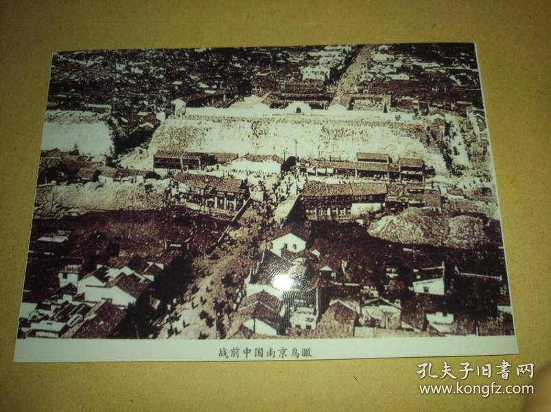 日军占领南京前的鸟瞰图黑白照片一张