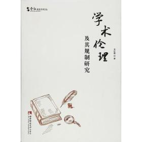 含弘教育学术文丛·学术伦理及其规制研究